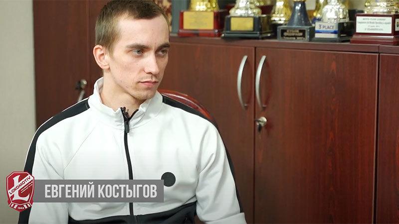 Интервью с Евгением Костыговым (видео)