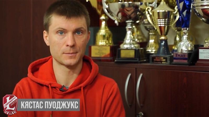 Интервью с Кястасом Пуоджуком (видео)